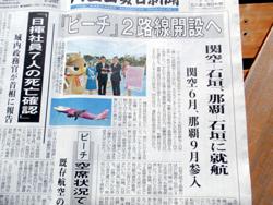 石垣島のダイビングがグゥゥゥゥンと身近になりますよぉぉぉ!!!!